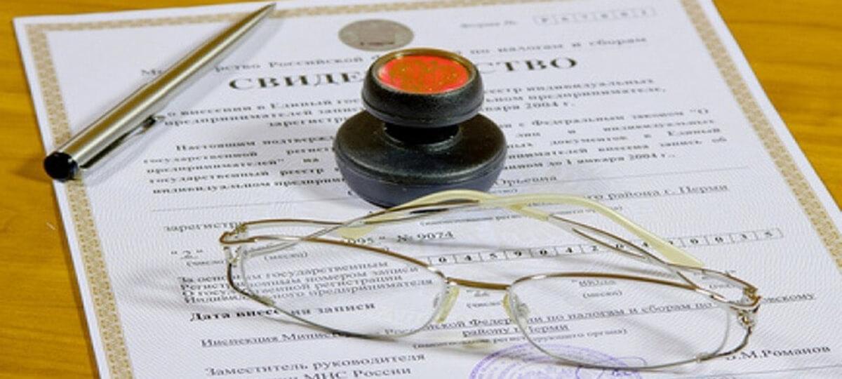 оренбург регистрация ип